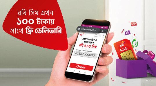 New SIM Connection at 100 Taka Only with Free Home Delivery
